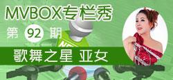 《MVBOX专栏秀》第92期:歌舞之星亚女