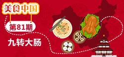 《美食中国》第81期:九转大肠