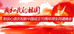 《我和我的祖国》恕说心语庆祝新中国成立70周年