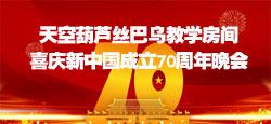 天空葫芦丝巴乌教学房间喜庆新中国成立70周年晚会