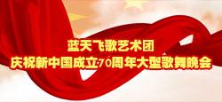 蓝天飞歌艺术团庆祝新中国成立70周年大型歌舞晚会