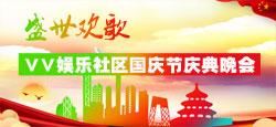 盛世欢歌_VV娱乐社区国庆节庆典晚会