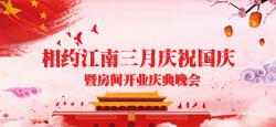 相约江南三月庆祝国庆暨房间开业庆典晚会