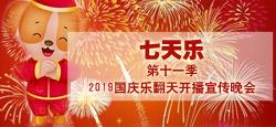 七天乐第11季2019国庆乐翻天开播宣传晚会