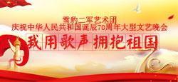"""""""我用歌声拥抱祖国""""庆祝中华人民共和国诞辰70周年"""