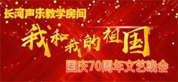 【我和我的祖国】长河声乐教学房间国庆70周年晚会