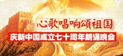 """""""心歌唱响颂祖国""""庆新中国成立七十周年朗诵晚会"""
