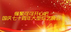 缘聚可可开心吧国庆七十周年大型综艺晚会
