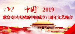 中国2019—歌皇专区庆祝新中国成立70周年文艺晚会