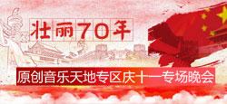 """""""壮丽70年""""原创音乐天地专区庆十一专场晚会"""