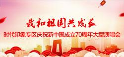 """""""我和祖国共成长""""时代印象专区庆祝新中国成立70周年"""