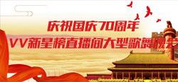 庆祝国庆70周年VV新星榜直播间大型歌舞晚会