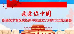 我愛你中國·朗誦藝術專區慶祝新中國成立70周年朗誦會