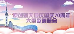 原創新天地慶國慶70周年大型歌舞晚會