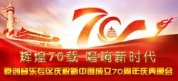 """""""辉煌70载唱响新时代""""原创音乐专区祝中国成立70周年"""