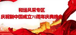 和谐风采专区庆祝新中国成立70周年庆典晚会