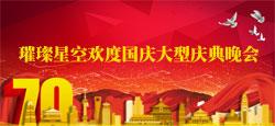 璀璨星空欢度国庆大型庆典晚会