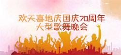 欢天喜地庆国庆70周年大型歌舞晚会