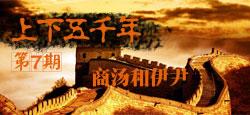 《上下五千年》第7期:商湯和伊尹