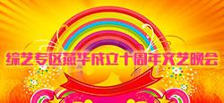 綜藝專區燕華成立十周年文藝晚會
