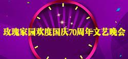 玫瑰家園歡度國慶70周年大型文藝晚會
