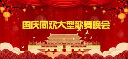 国庆同欢大型歌舞晚会