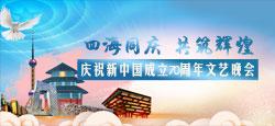 四海同庆 共筑辉煌-庆祝新中国成立70周年文艺晚会