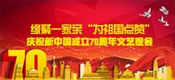 """缘聚一家亲""""为祖国点赞""""庆祝新中国成立70周年晚会"""