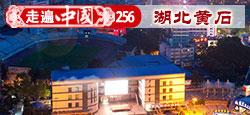 《走遍中国》第256期:三山三湖 湖北黄石