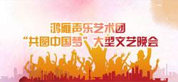 """鸿雁声乐艺术团""""共圆中国梦""""大型文艺晚会"""