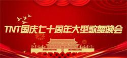 TNT国庆七十周年大型歌舞晚会