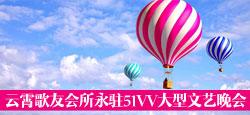 云霄歌友會所永駐51VV大型文藝晚會