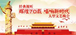 """经典视听""""辉煌70载 唱响新时代""""大型文艺晚会"""