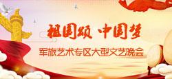 """军旅艺术专区""""祖国颂 中国梦""""大型文艺晚会"""
