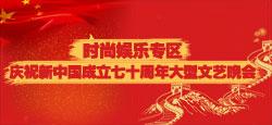 时尚娱乐专区庆祝新中国成立七十周年大型文艺晚会