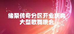 缘聚传奇分区开业庆典大型歌舞晚会