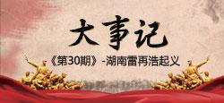 《大事记》第30期:湖南雷再浩起义