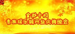 金秋十月贵族娱乐城开业庆典晚会