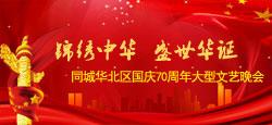 """""""锦绣中华 盛世华诞""""同城华北区国庆70周年文艺晚会"""
