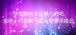梦想舞台专区懒人酒吧金秋十月欢聚一堂大型音乐晚会