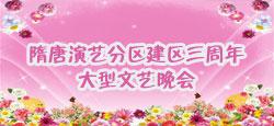 隋唐演艺分区建区三周年大型文艺晚会
