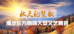 秋天的赞歌·漫步东方明珠大型文艺晚会
