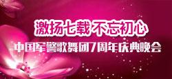 """""""激扬七载 不忘初心""""中国军警歌舞团7周年庆典晚会"""
