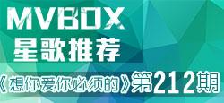 VV官方《MVBOX星歌推荐》第212期