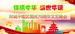 """锦绣中华 盛世华诞""""同城中南区国庆70周年文艺晚会"""
