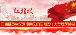 四海精英专区艺术团《红旗颂》庆国庆70周年综艺晚会