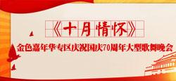 金色嘉年华专区庆祝国庆70周年《十月情怀》歌舞晚会
