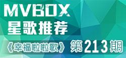 VV官方《MVBOX星歌推荐》第213期