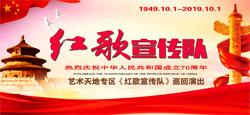 艺术天地专区《红歌宣传队》各分区巡演第四场