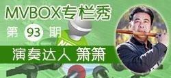 VV官方活动《MVBOX专栏秀》93期:演奏达人箫箫